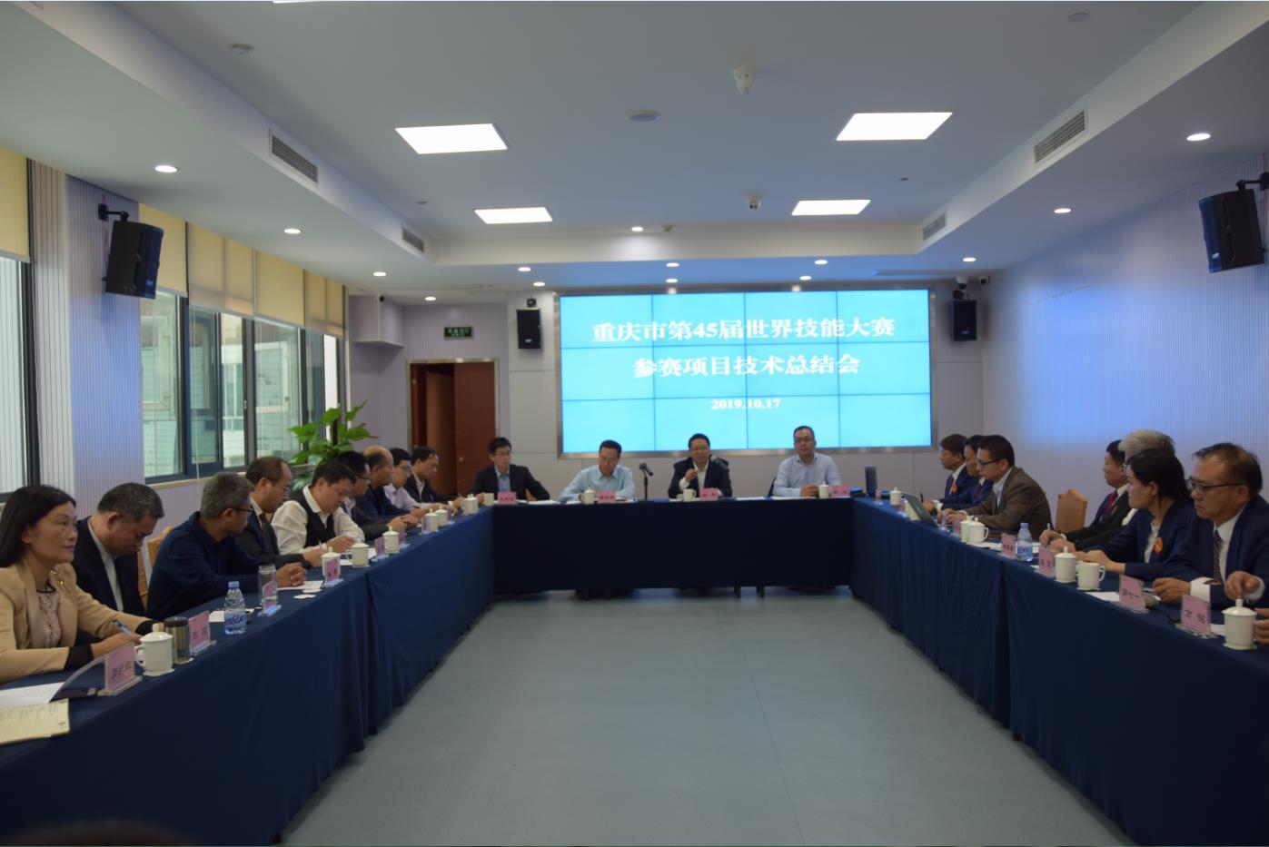 第45届世界技能大赛重庆参赛项目技术总结会顺利召开