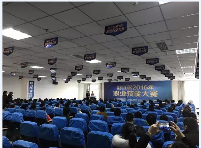 黔江区成功举办2016年职业技能大赛