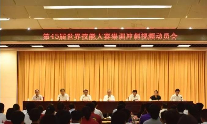 第45屆世界技能大賽集訓沖刺視頻動員會在京召開