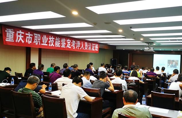 重庆市开州区职业技能鉴定考评人员认证班顺利召开