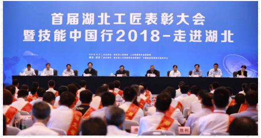 首届湖北工匠表彰大会暨技能中国行2018—走进湖北隆重开幕