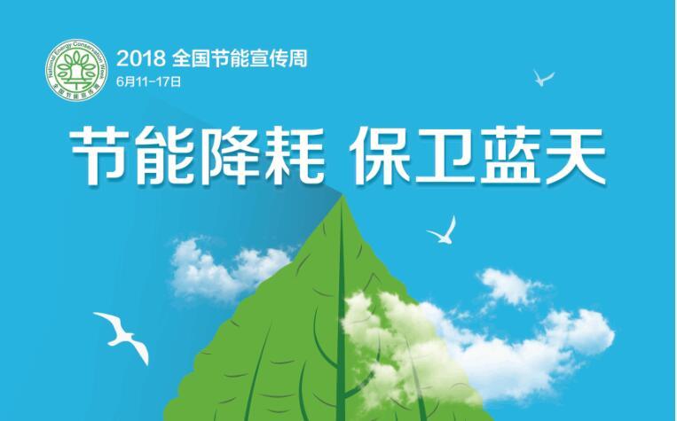 2018年全国节能宣传周暨低碳日宣传活动