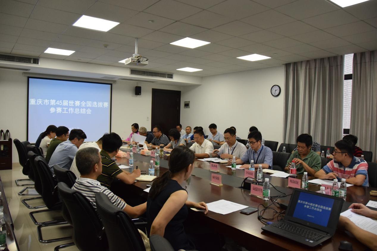 重庆市第45届世赛全国选拔赛参赛工作总结会顺利召开
