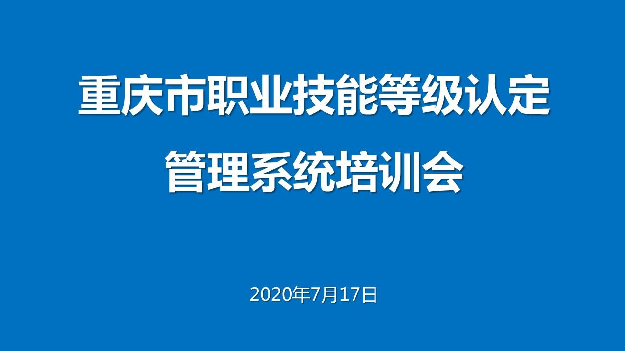 泛亚电竞市组织开展职业技能等级认定管理系统线上培训会