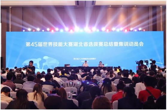 省人社厅公布第45届世赛湖北省集训队和40个项?#32771;?#35757;基地名单