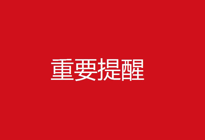 湖北省鉴定工作重要提醒