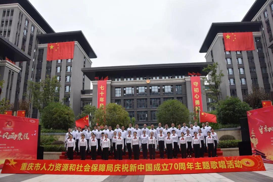 歌声嘹亮 献礼祖国 ———市职鉴中心积极参加庆祝新中国成立70周年主题歌唱活动