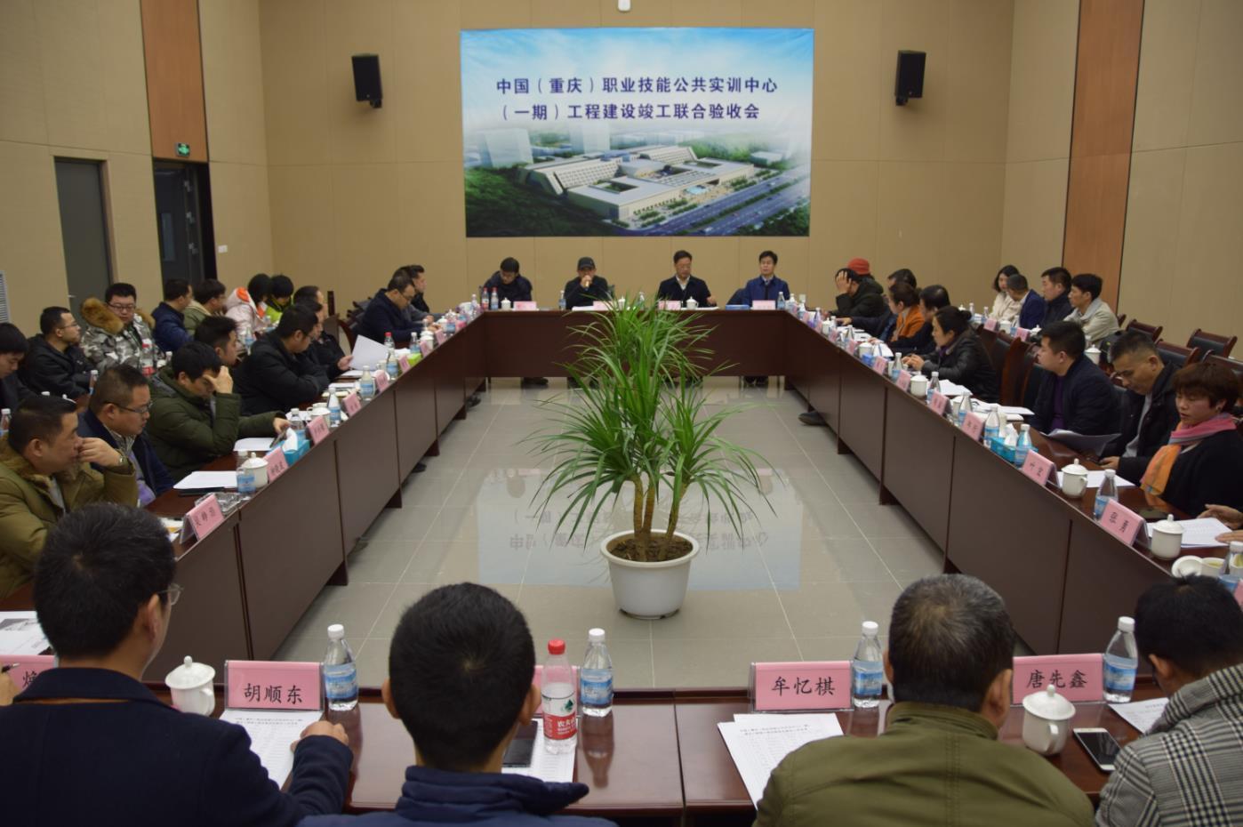 中国(重庆)职业技能公共实训中心(一期)建设工程顺利通过竣工联合验收