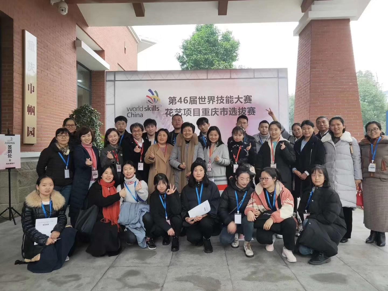 第46届世界技能大赛花艺项目重庆市选拔赛圆满结束
