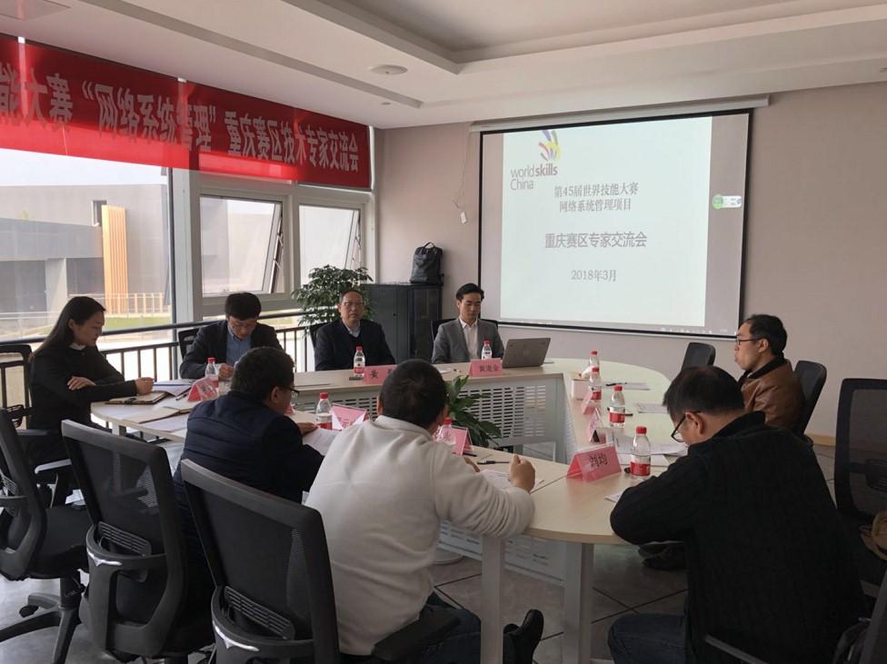重庆第45届世赛网络系统管理项目技术专家交流会顺利召开