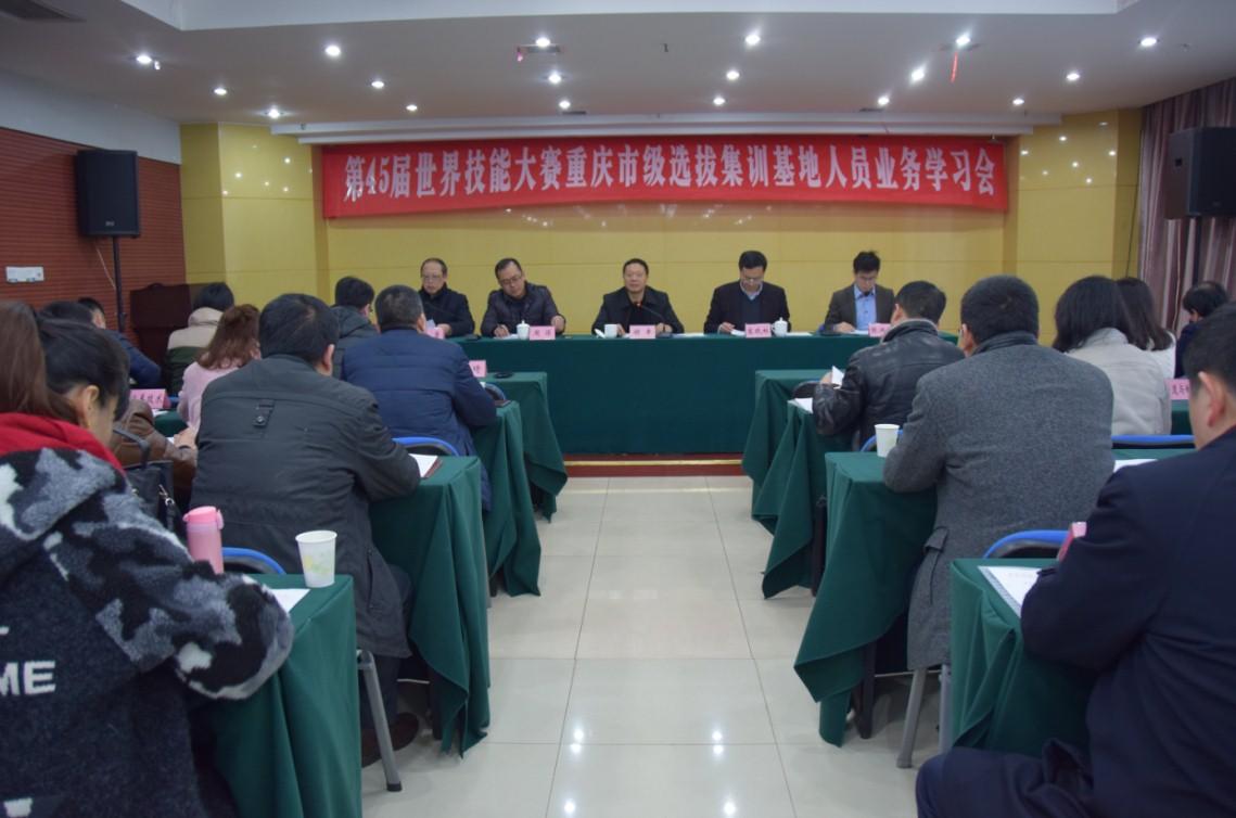 第45届世赛重庆市级选拔集训基地业务学习会顺利召开