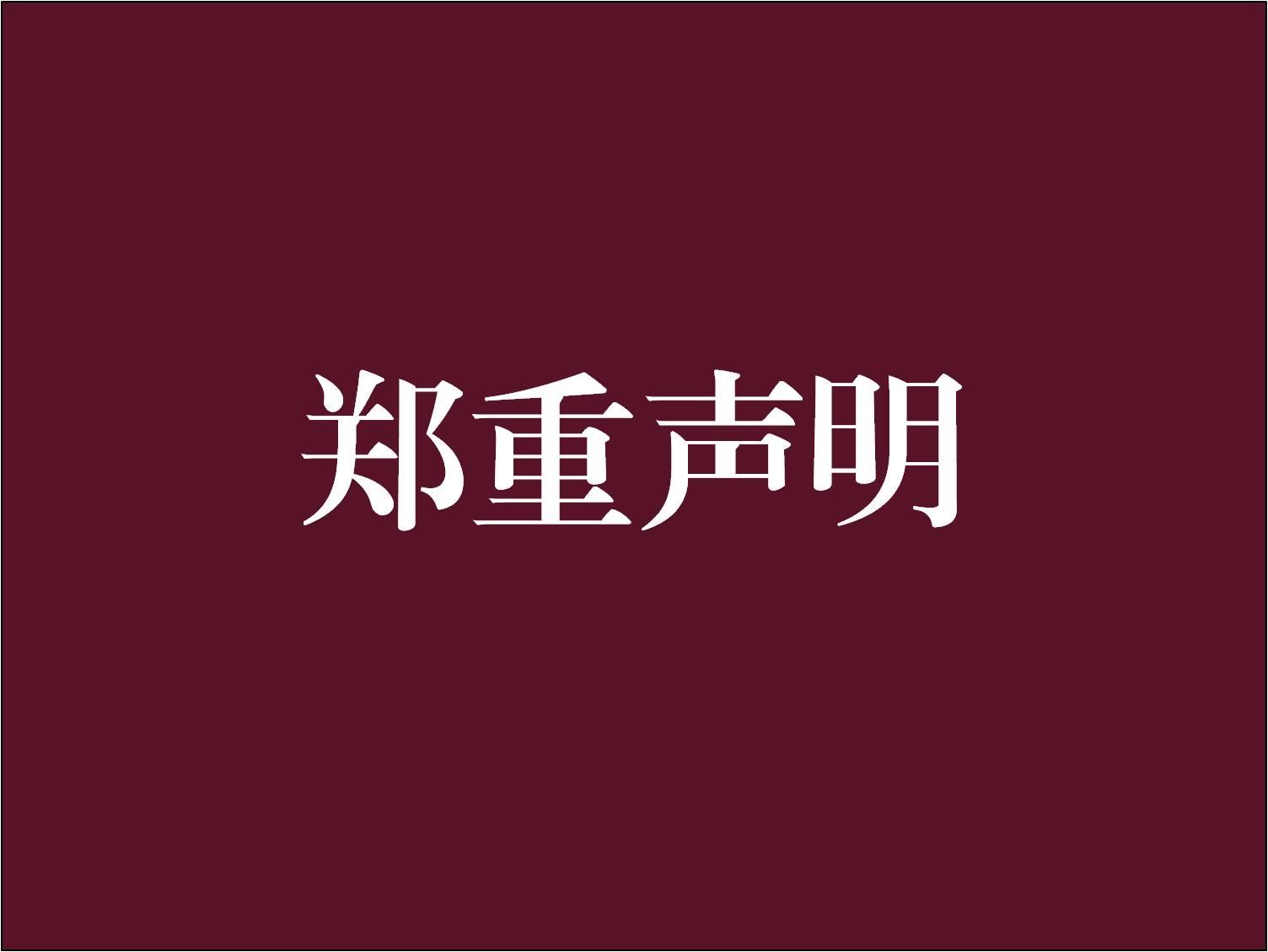 湖北省職業技能鑒定指導中心關于湖北省國家職業資格考試的鄭重聲明