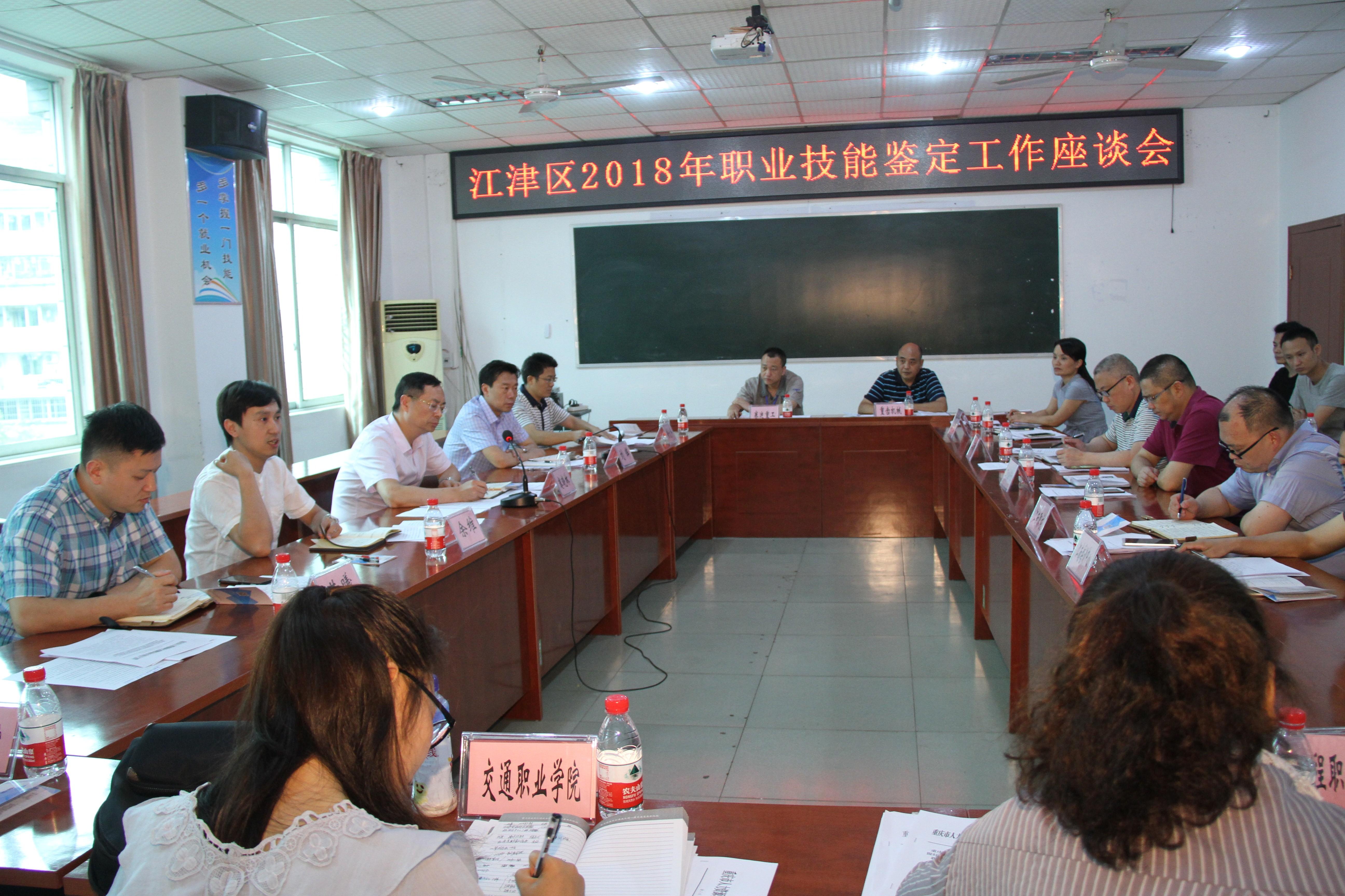 重庆市职业技能鉴定指导中心到江津调研职业技能鉴定工作
