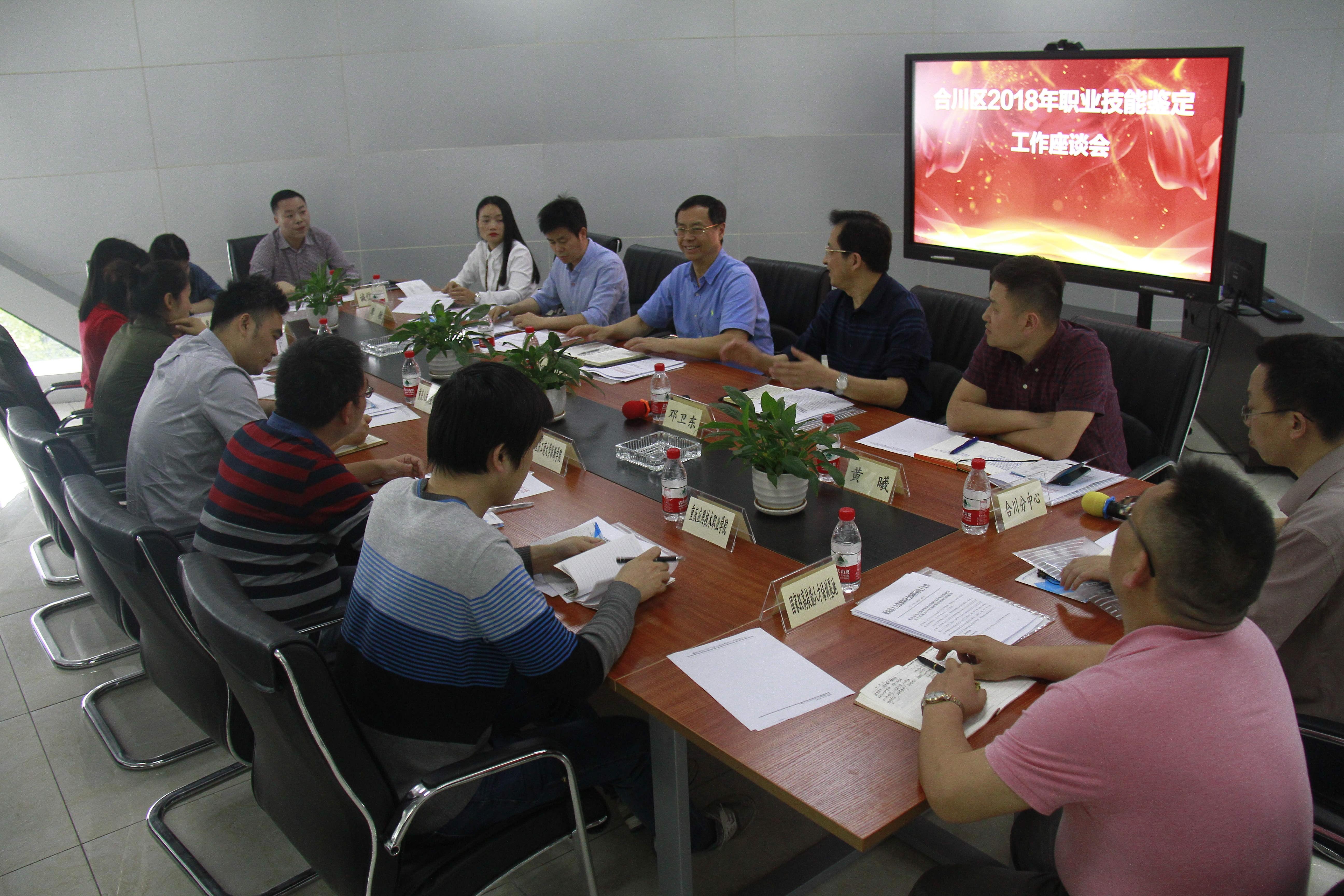 重庆市职业技能鉴定指导中心到合川指导职业资格改革后续工作